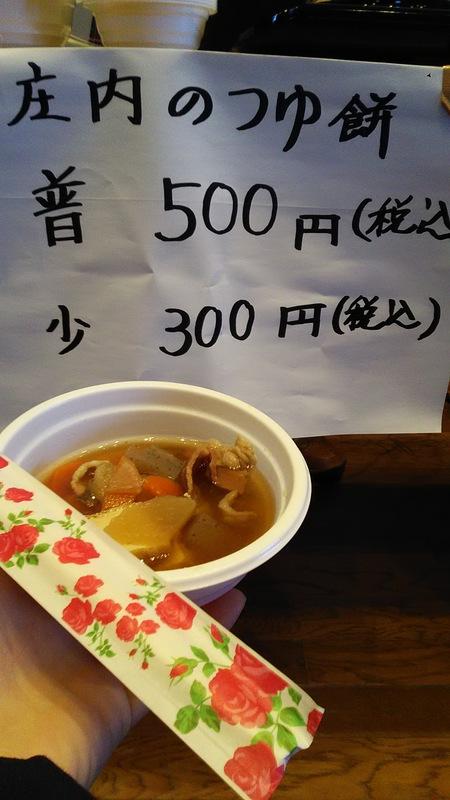 """あったか~い""""つゆもち""""限定販売中!!"""