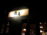 つけ麺道 癒庵