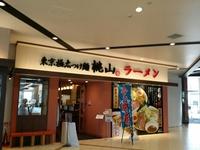 東京極太つけ麺 桃山
