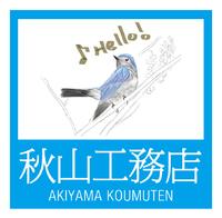 秋山工務店HP!
