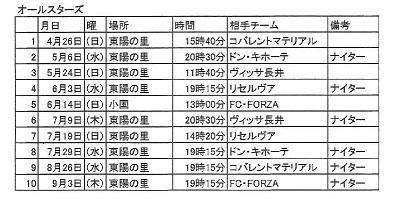 2015シーズン日程表