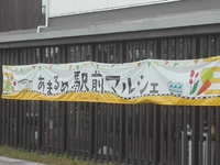 明日、あまるめ駅前マルシェ開催!