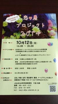 恋♥農プロジェクト2014