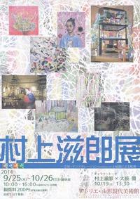 若き芸術家の作品展 in新庄 (山形現代美術館)