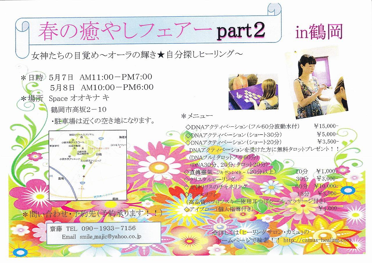 春の癒しフェアPart2in鶴岡