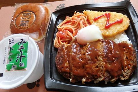 モコモコ丼土産~