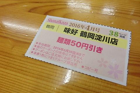 味好鶴岡淀川店