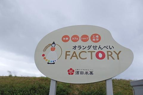 酒田米菓工場見学