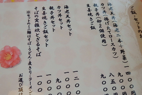 蕎麦生姜焼きセット