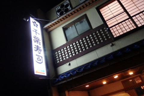 千葉寿司MIC