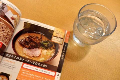 猫麺ブルーム1軒目