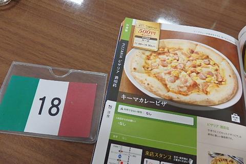 ブルーム3軒目ピザ猫