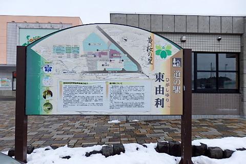 秋田県道の駅猫
