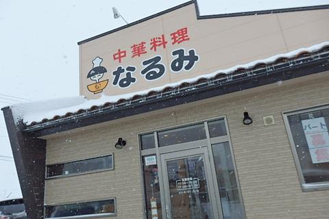 中華料理ランチ