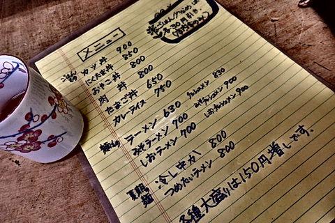 鶴岡No.1カツ丼を探せ!の巻