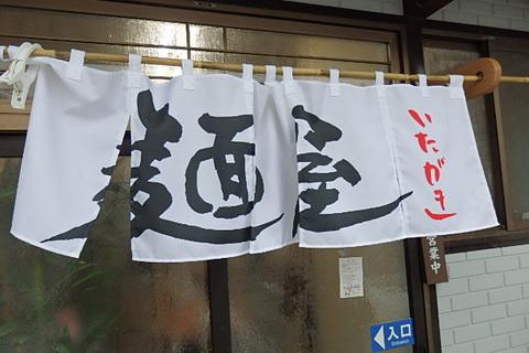 ラーメン特盛り20円