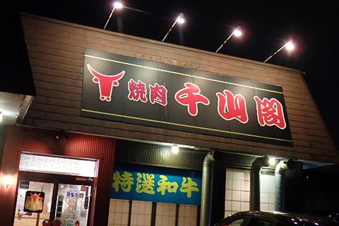 鶴岡冷麺千山盛