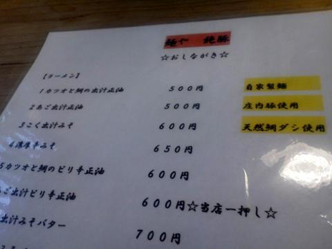 麺や絶豚猫ラーメン