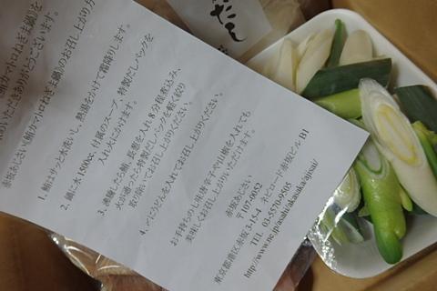 鮪カマトロねぎま鍋