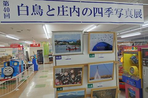 北海道展酒田清水屋