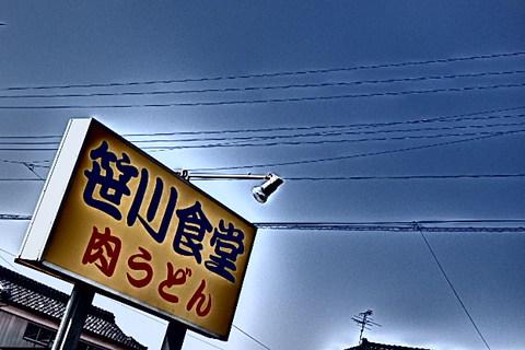 肉うどん笹川食堂