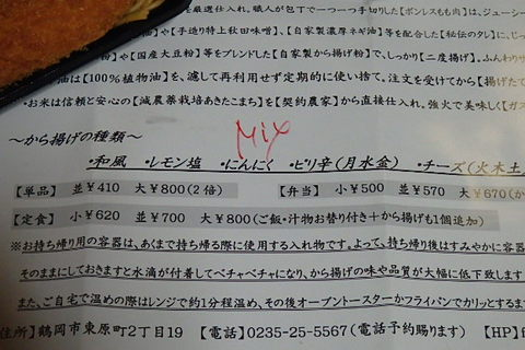 出前カツ丼MIX弁当