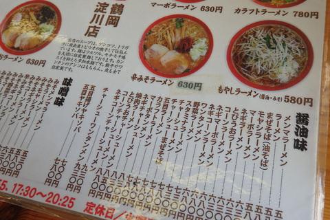 魚豚ラーメン