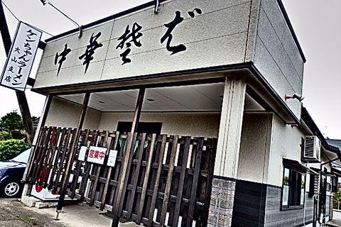ケンちゃんラーメン大山