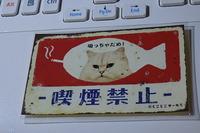 -喫煙禁止-猫ダルマトマト
