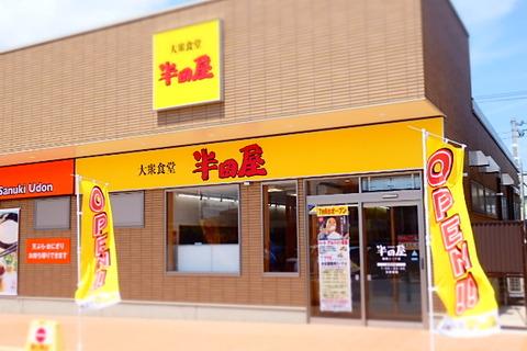 カツ丼活動半田屋