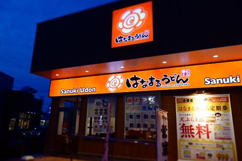アンジュ天ぷら定期券