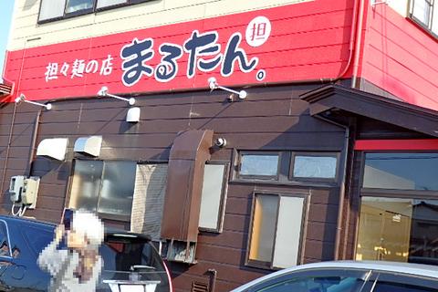 まるタンタンつけ麺