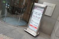 東京クラブコンベンション
