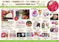 バラ風呂 × 女将特製ランチ × アート体験フェス in湯田川ますや旅館 vol17 梅まつり