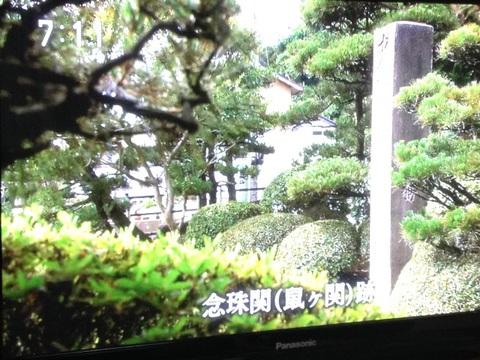 新日本風土記!