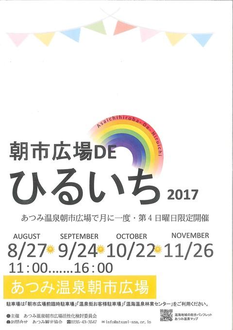 朝市広場DEひるいち2017