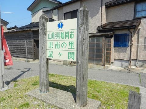 鼠ヶ関を歩こう会 参加者募集中~!