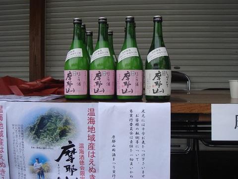 「第4回摩耶山新酒まつり」前売りチケットご予約受付中!