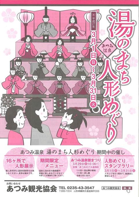 湯のまち人形めぐり 3/1(日)~!