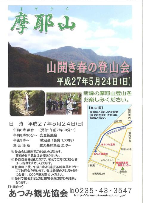 摩耶山・雪害調査!!