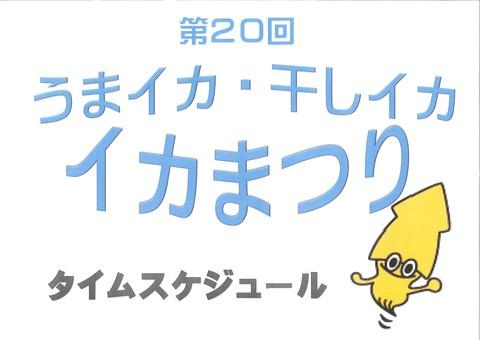 第20回うまイカ・干しイカ・イカまつり!