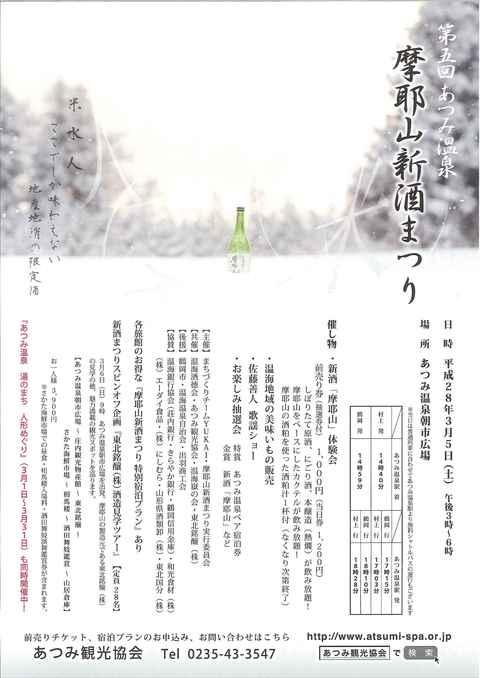 摩耶山新酒まつり チケット販売中!