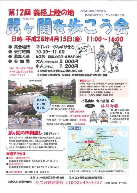 4月15日は鼠ヶ関厳島神社例祭!