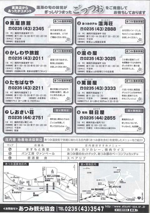 開花!!あつみ温泉温海川河畔桜並木!旬御膳料理写真のご紹介!