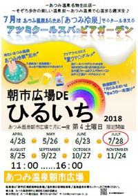 今月の『ひるいち』は冷たい足湯ビアガーデン!