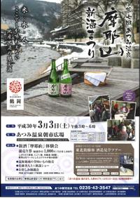 摩耶山新酒まつり!!!