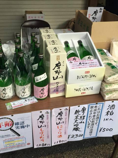 あつみ温泉 摩耶山新酒まつり!