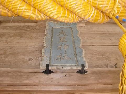 摩耶山登山会からの~関川しな織まつり
