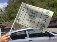「四季島」お迎え準備!!