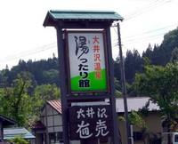 湯ったり館(大井沢温泉)